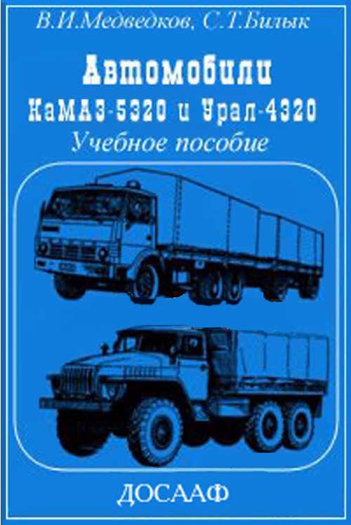 руководство по ремонту и эксплуатации урал-4320 img-1