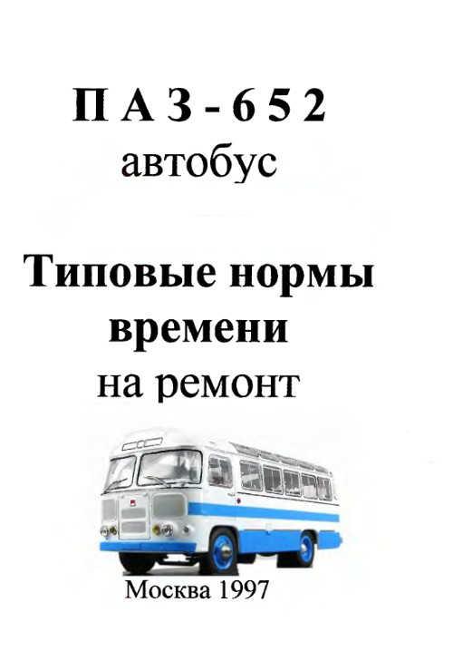 паз-4234 руководство по эксплуатации - фото 9
