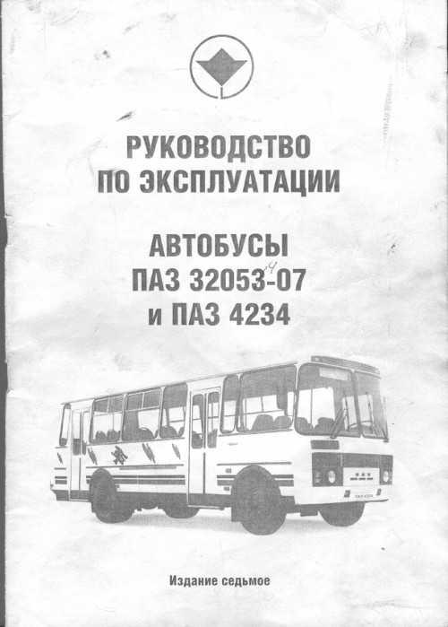 автобус паз 4234 инструкция по эксплуатации