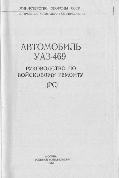 уаз 469 инструкция по эксплуатации и ремонту