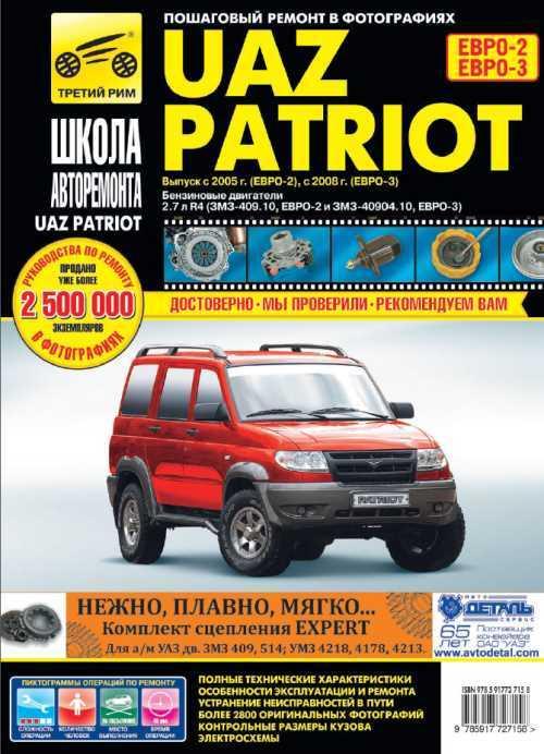 уаз патриот 2011 инструкция по эксплуатации - фото 2