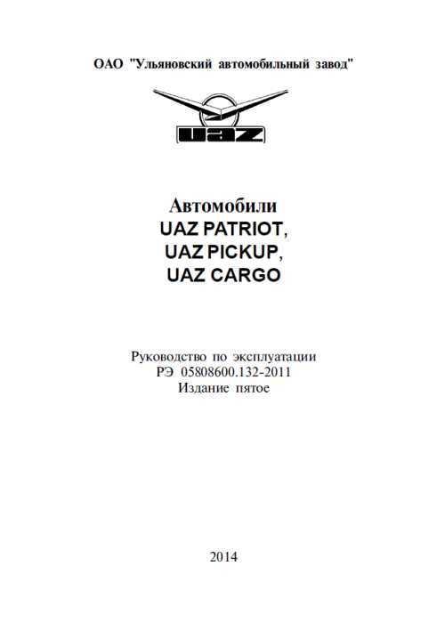 руководство по ремонту и эксплуатации уаз патриот 2014 скачать бесплатно