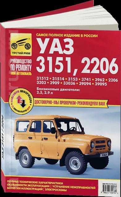 Уаз-3151 Руководство По Эксплуатации - фото 2