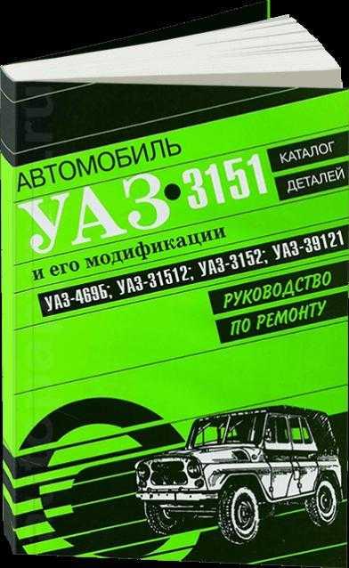 Уаз-3151 Руководство По Эксплуатации - фото 8