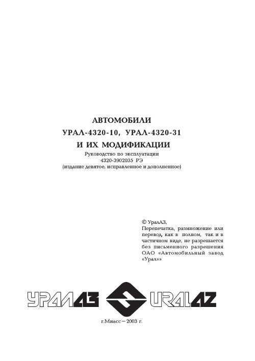 руководство по ремонту и эксплуатации урал-4320 - фото 9
