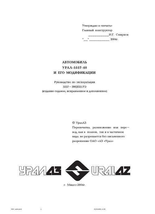 инструкция по эксплуатации урал 32551 - фото 2