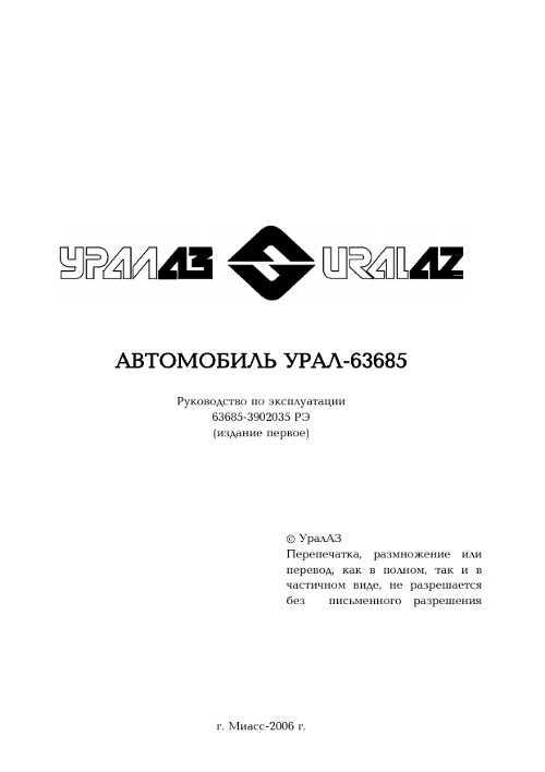 инструкция по эксплуатации урал 32551