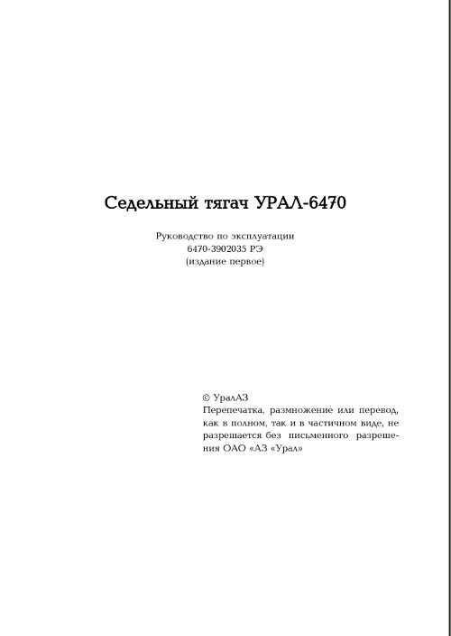 инструкция по эксплуатации урал 32551 - фото 5