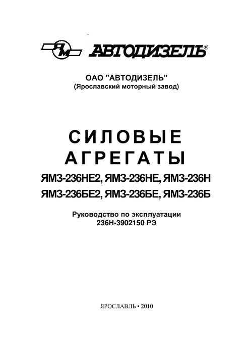 Ямз-236 Руководство По Эксплуатации - фото 2