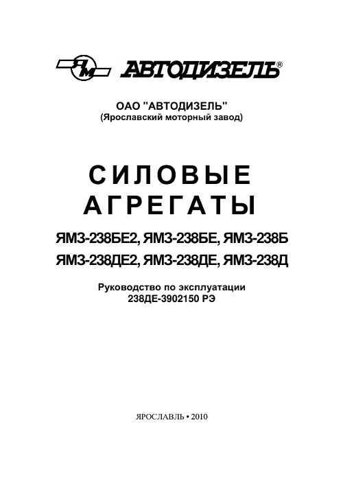 Инструкции по эксплуатации двигателей ямз