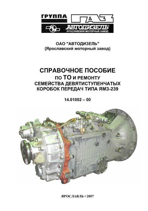 Инструкция по эксплуатации и руководство по ремонту ямз-236 и ямз-238.