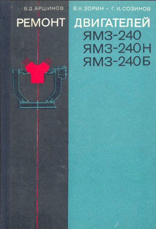ямз-240 руководство по эксплуатации