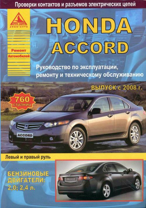 руководство по ремонту honda accord 2008г.