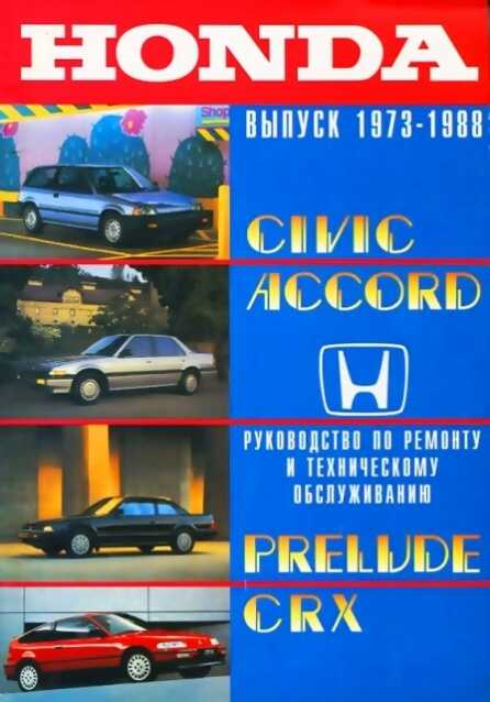 Руководство по ремонту и эксплуатации honda accord 1993г.в