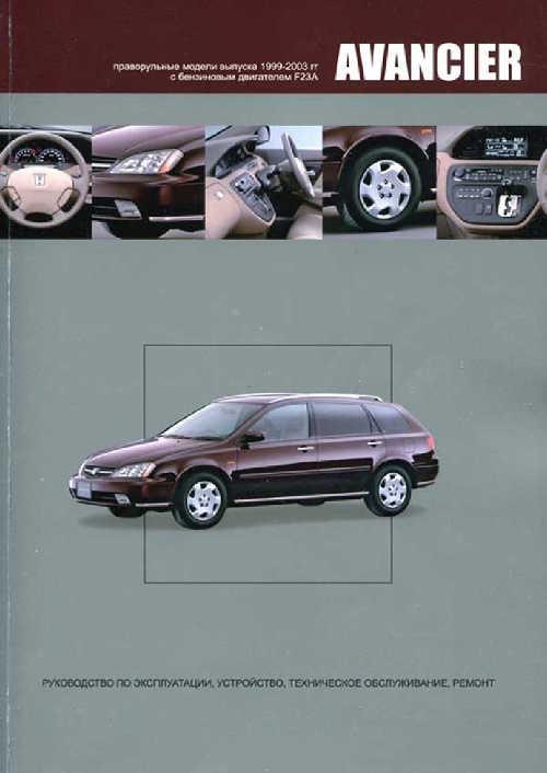 Хонда авансир инструкция по применению скачать