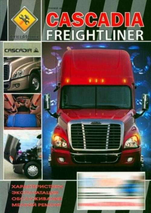 руководство по ремонту freightliner скачать бесплатно