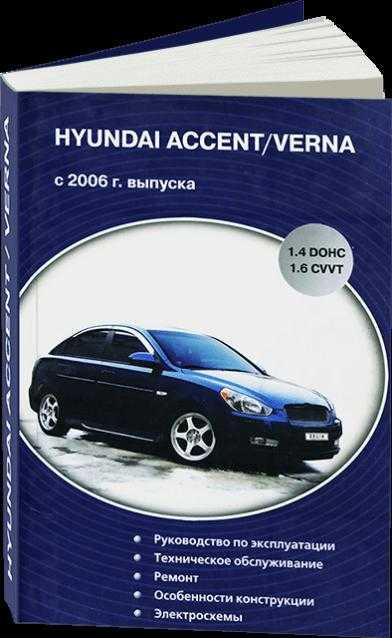 Инструкция По Ремонту И Эксплуатации Hyundai Solaris