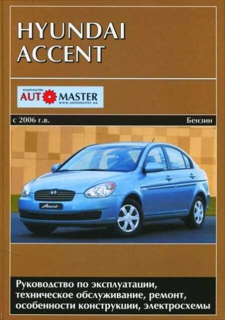 Hyundai accent с 2006 г руководство по ремонту и эксплуатации