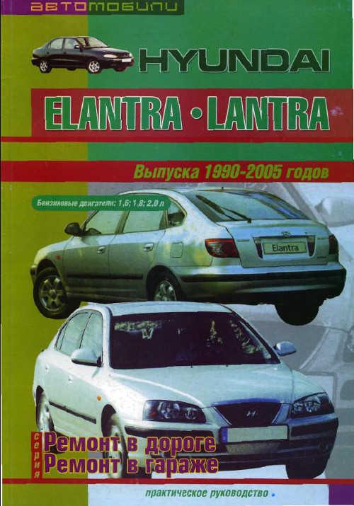руководство по эксплуатации hyundai elantra 2011