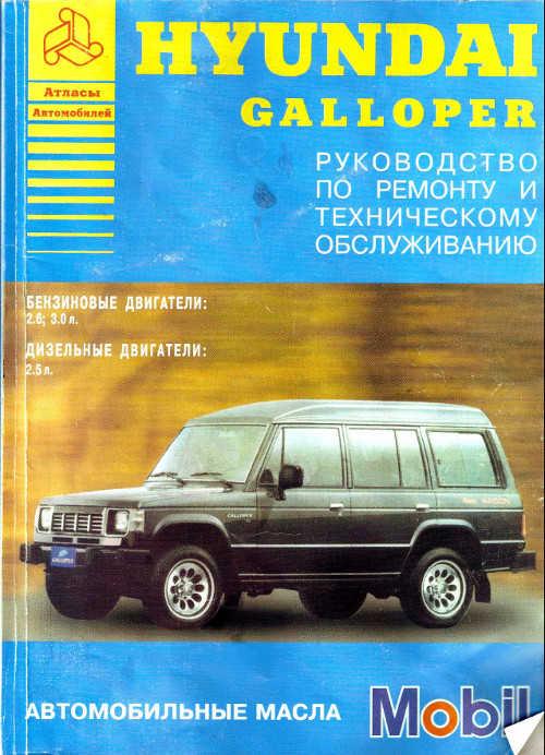Hyundai galloper инструкция по ремонту скачать бесплатно