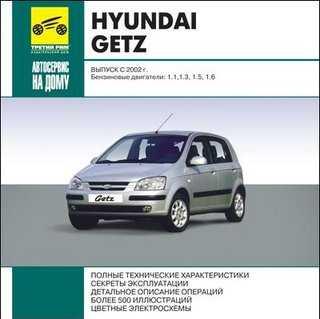 hyundai getz руководство по ремонту и техническому обслуживанию pdf