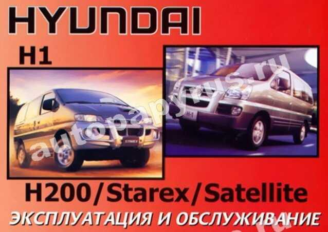 руководство по эксплуатации hyundai starex 2002