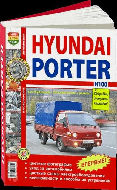 книга по эксплуатации хендай портер 2007 года