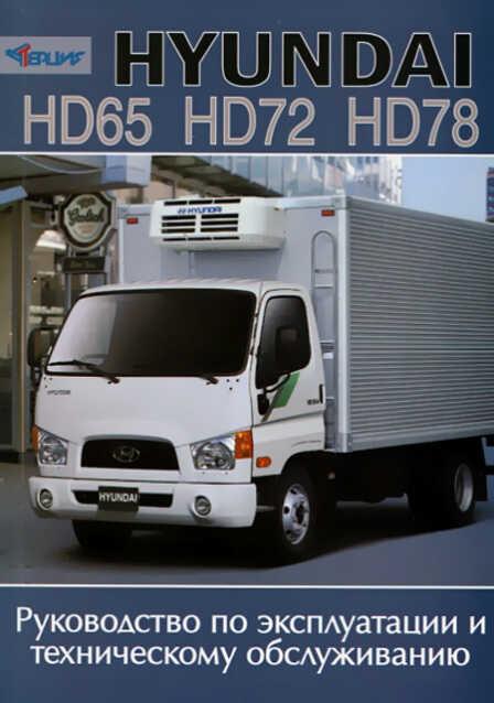 374Электрическая схема хендай hd 78 на русском