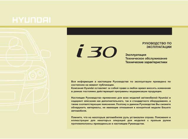 Hyundai I30. руководство по эксплуатации техническому обслуживанию и ремонту - фото 9