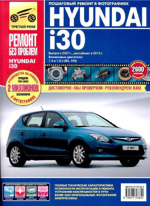 Hyundai i30. руководство по эксплуатации техническому обслуживанию и ремонту