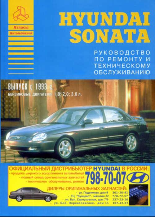 hyundai sonata 5 руководство по ремонту