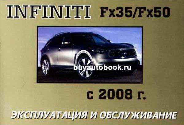 инструкция infiniti fx35 на русском