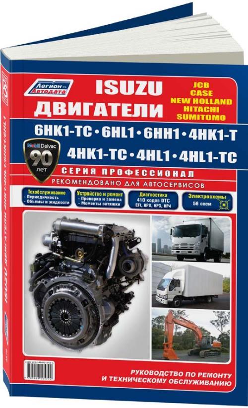 Двигатель 4Jb1t Инструкция По Ремонту