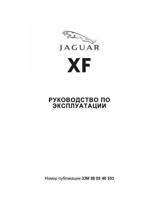 ягуар Xf инструкция по эксплуатации - фото 2
