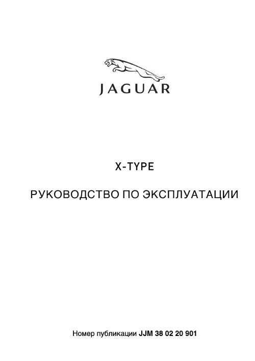 ягуар Xf инструкция по эксплуатации - фото 11