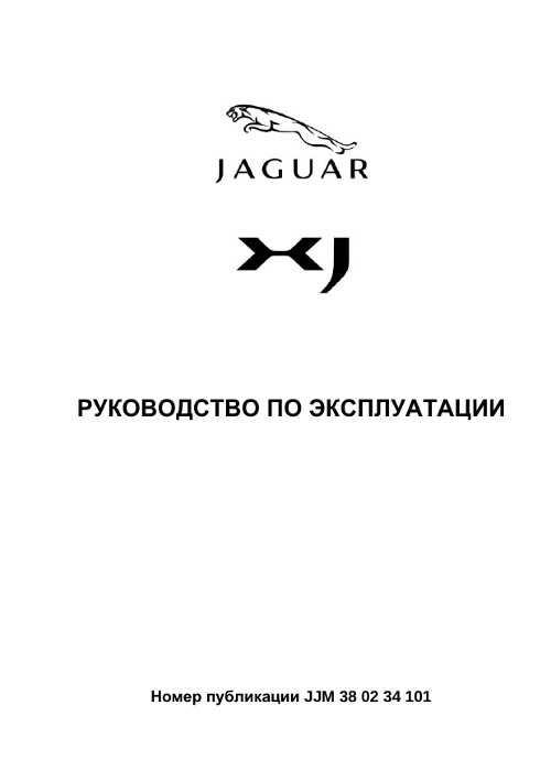 Jaguar Xj Руководство По Эксплуатации