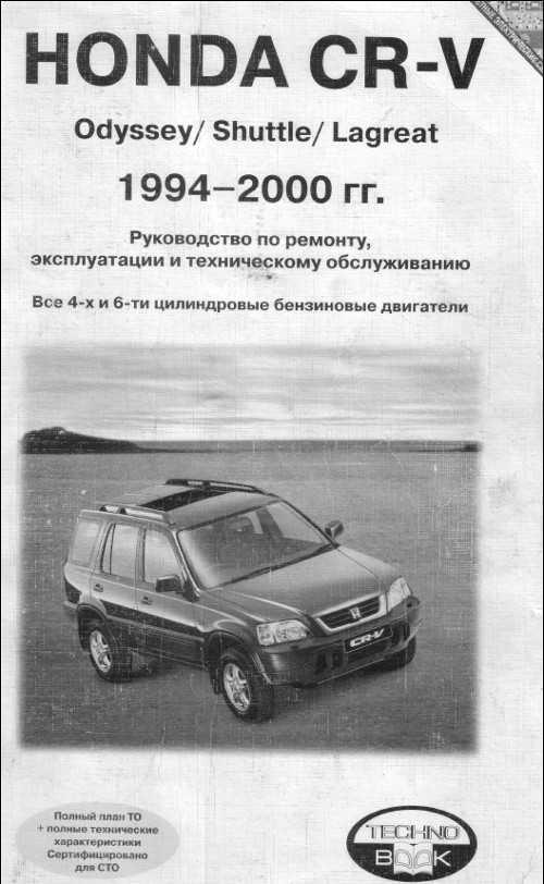 мануал на honda odyssey 2002