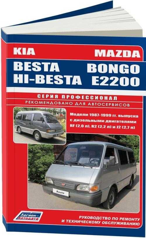 Инструкция По Ремонту Киа Спортаж 2009 Года Выпуска