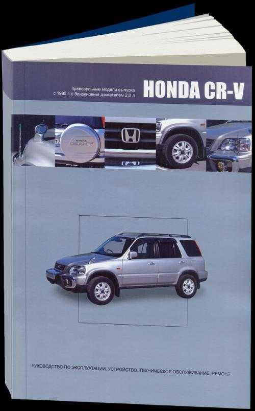 Хонда Crv Инструкция По Ремонту И Обслуживанию