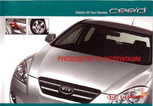 активность киа сид класс автомобиля по европейской классификации типу