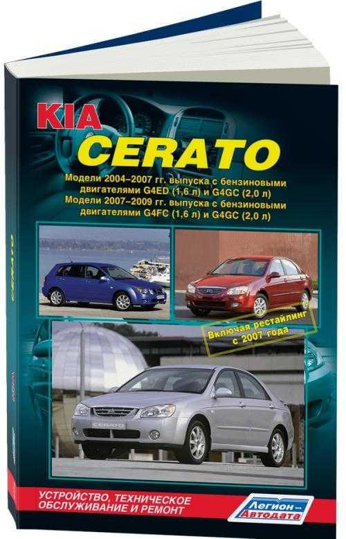 Kia cerato 2009 ремонт и эксплуатация