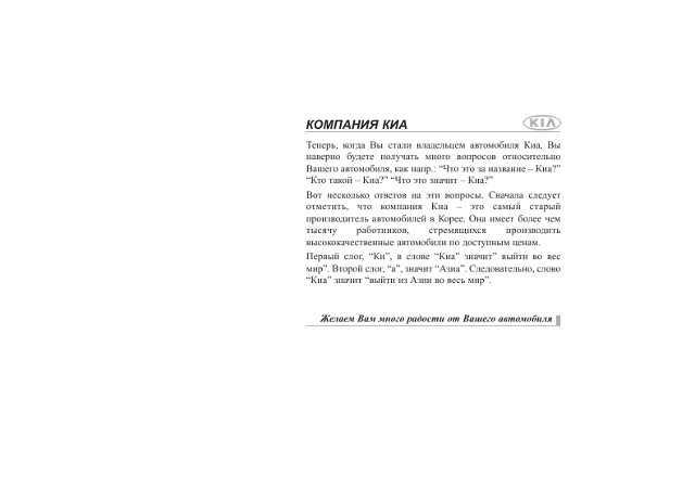 Kia picanto 2011 руководство по ремонту скачать бесплатно