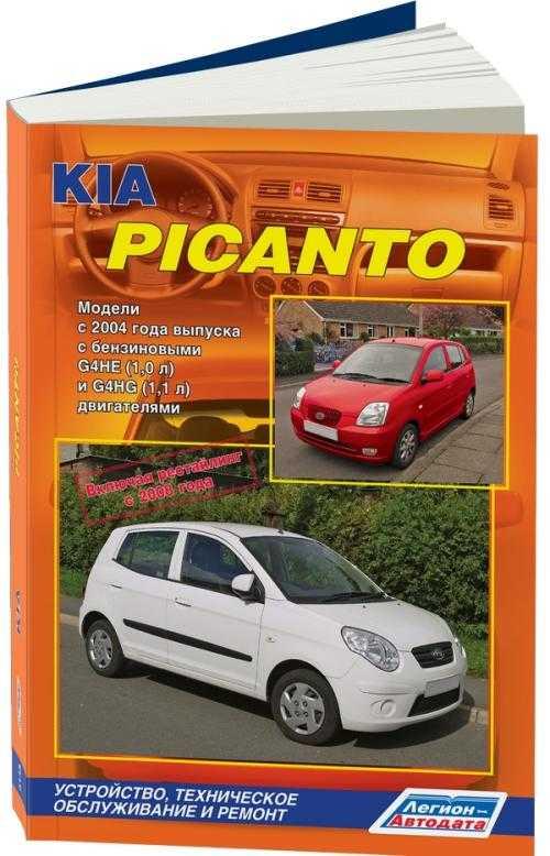 Kia picanto руководство по эксплуатации техническому обслуживанию и ремонту