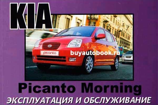 kia picanto 2011 руководство по эксплуатации