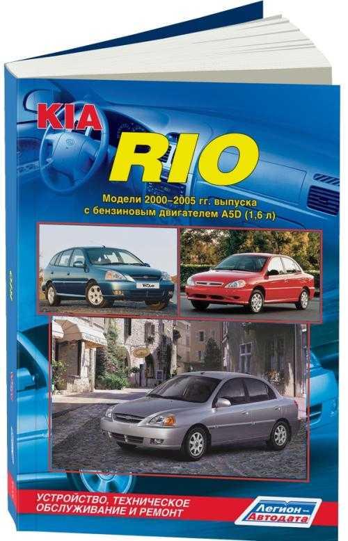 руководство по эксплуатации техническому обслуживанию и ремонту kia rio 3