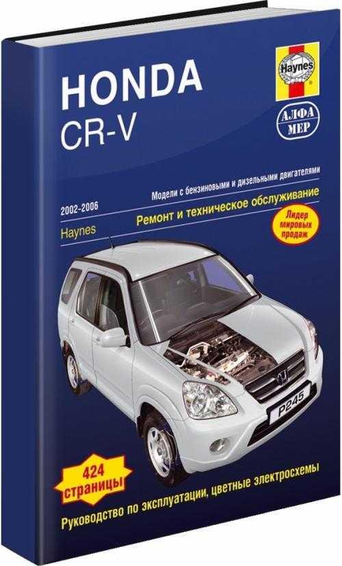 Honda инструкция по эксплуатации honda cr v