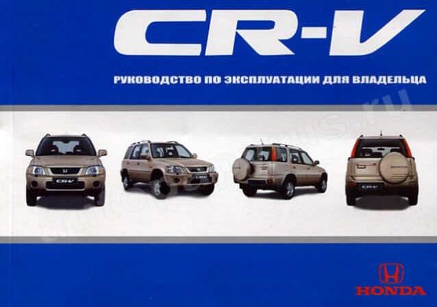 Honda Cr-v 2013 инструкция по ремонту - фото 8