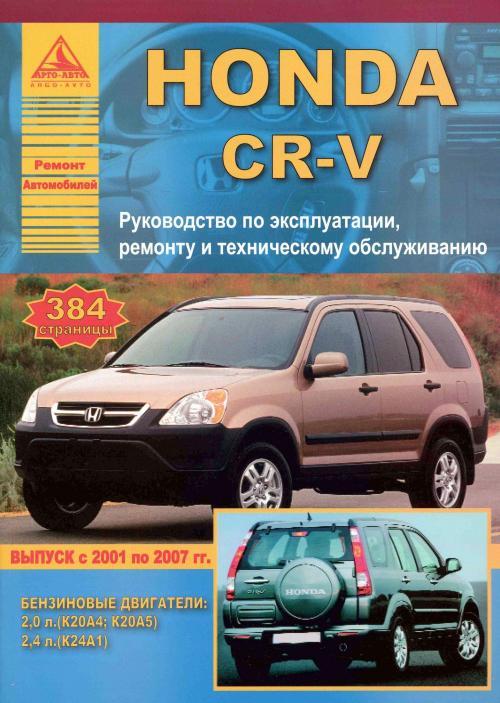 honda cr-v 1997 инструкция по эксплуатации
