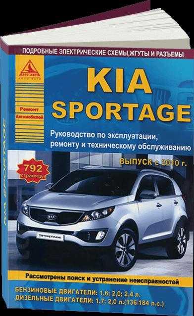 Руководство по ремонту kia sportage 2 скачать