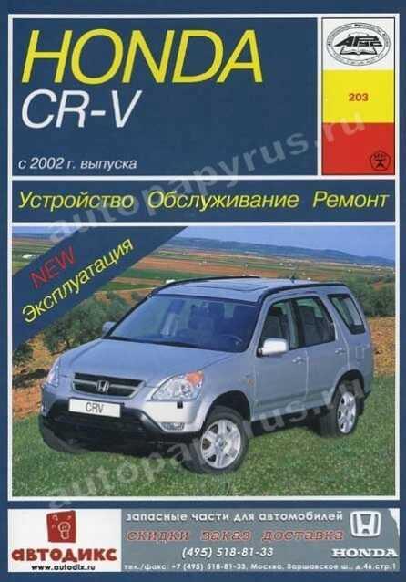 honda cr-v 1996 год.инструкция по ремонту.